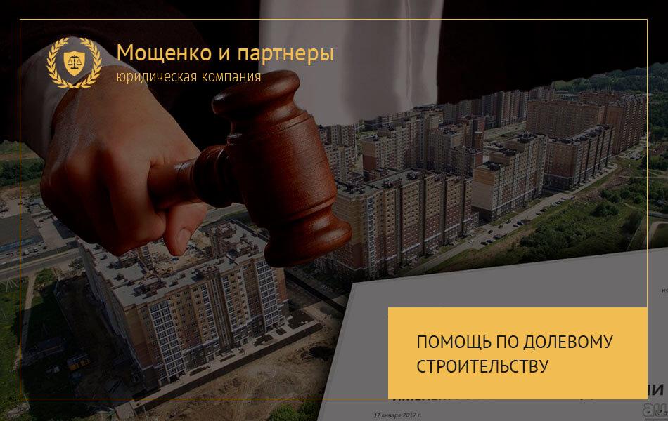 Юрист по долевому строительству