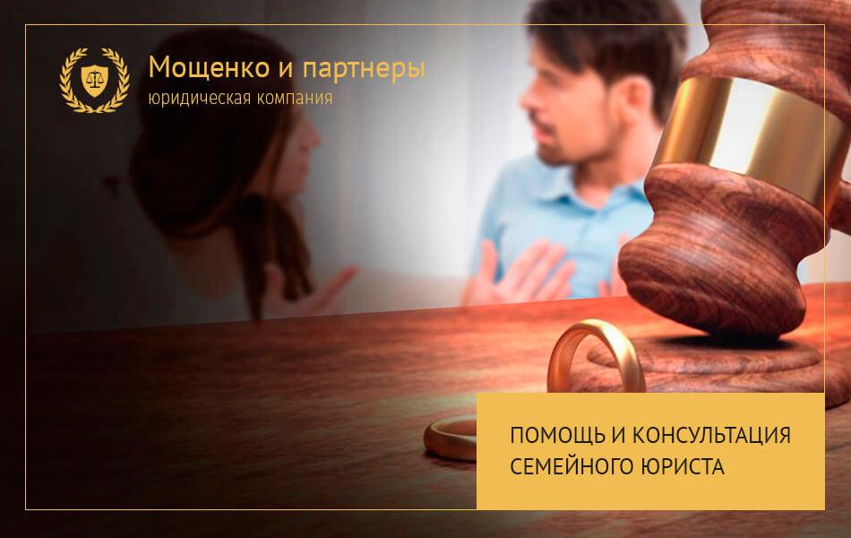 Семейный юрист