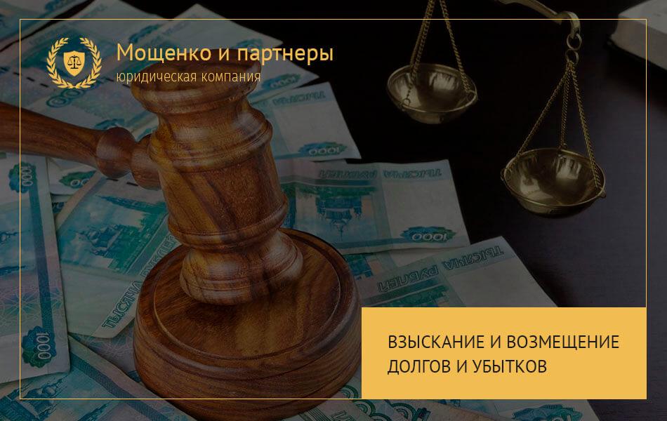 Взыскание юридических услуг