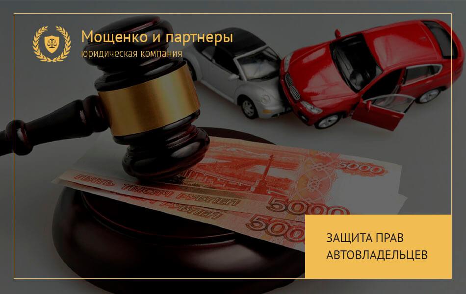 Автоюрист - консультация и помощь