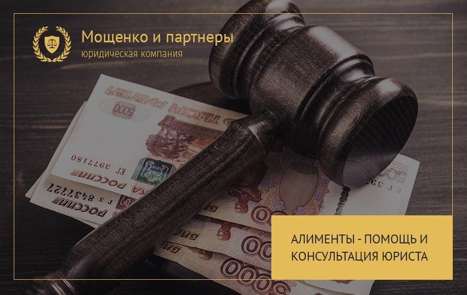 Алименты - помощь и консультация юриста