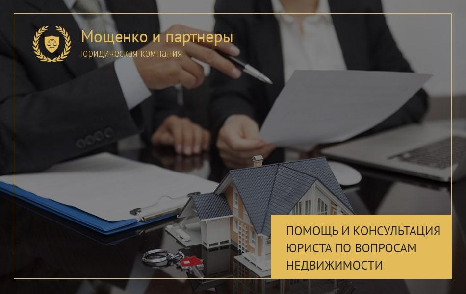 Помощь и консультация юриста по вопросам недвижимости